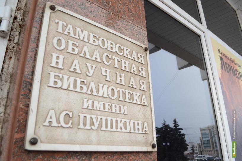 Вузовские библиотеки в Тамбове могут «влиться» в Пушкинскую