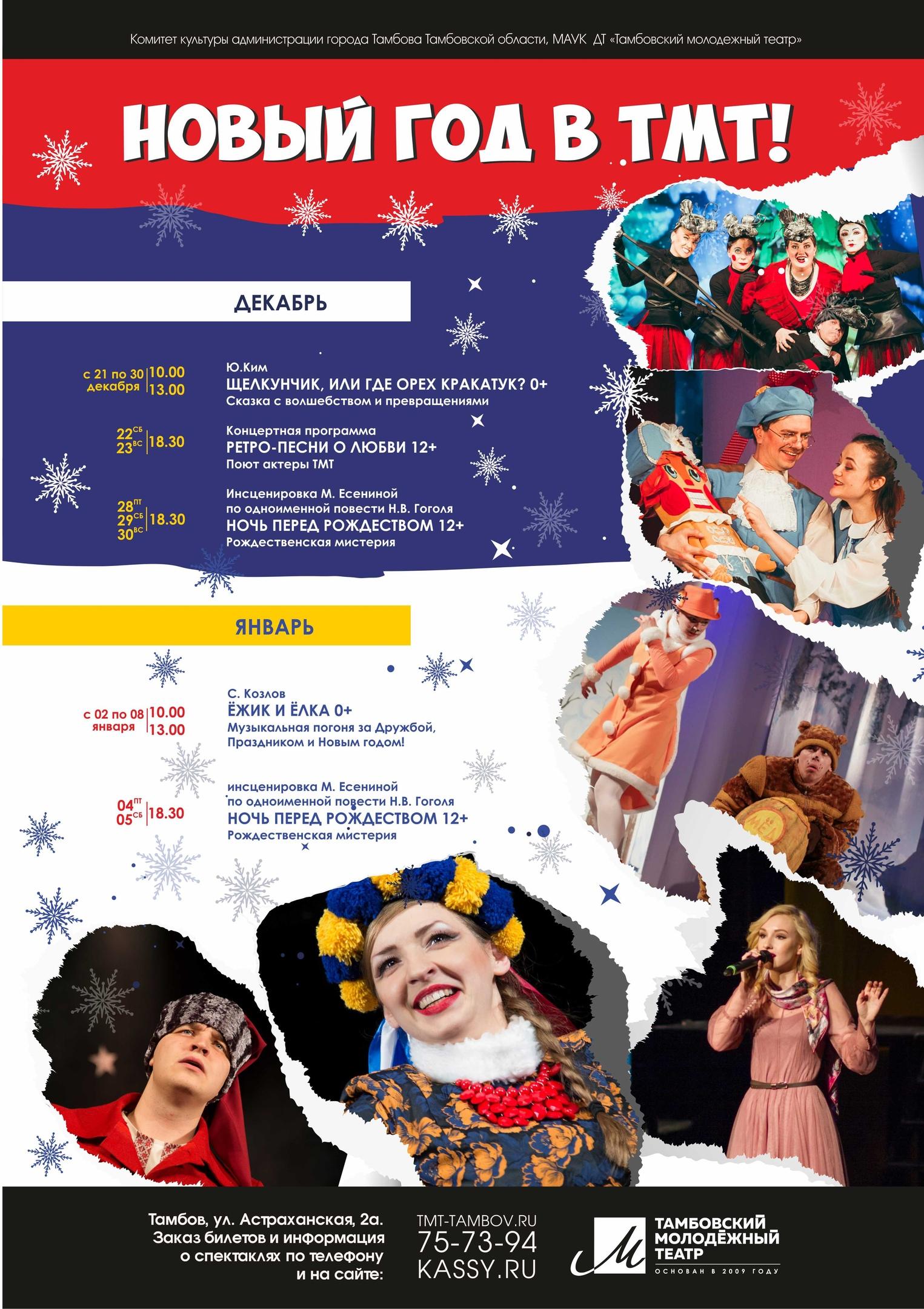 Афиша в молодежном театре тамбов афиша краснодар театр премьера
