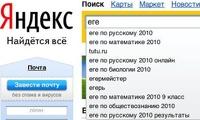 «Яндекс» назвал слова, которые россияне чаще всего пишут с ошибками