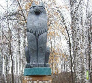 На памятнике тамбовскому волку поменяли подпись