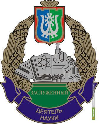 Тамбовского учёного признали Заслуженным деятелем науки РФ