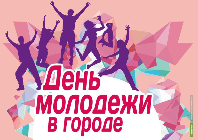 В Тамбове День молодежи будут отмечать целых три дня