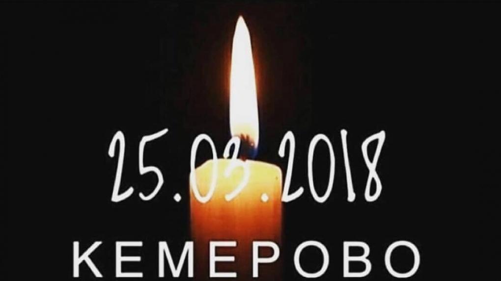 Глава региона отправил телеграмму с соболезнованиями в Кемеровскую область