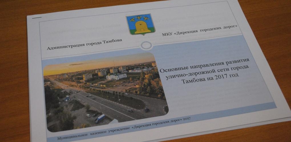 В текущем году в Тамбове продолжат ремонтировать и строить дороги