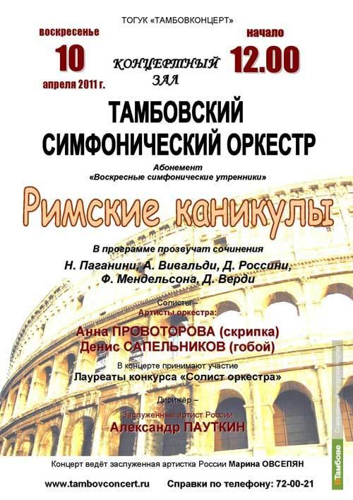 Музыканты подарят тамбовчанам римские каникулы