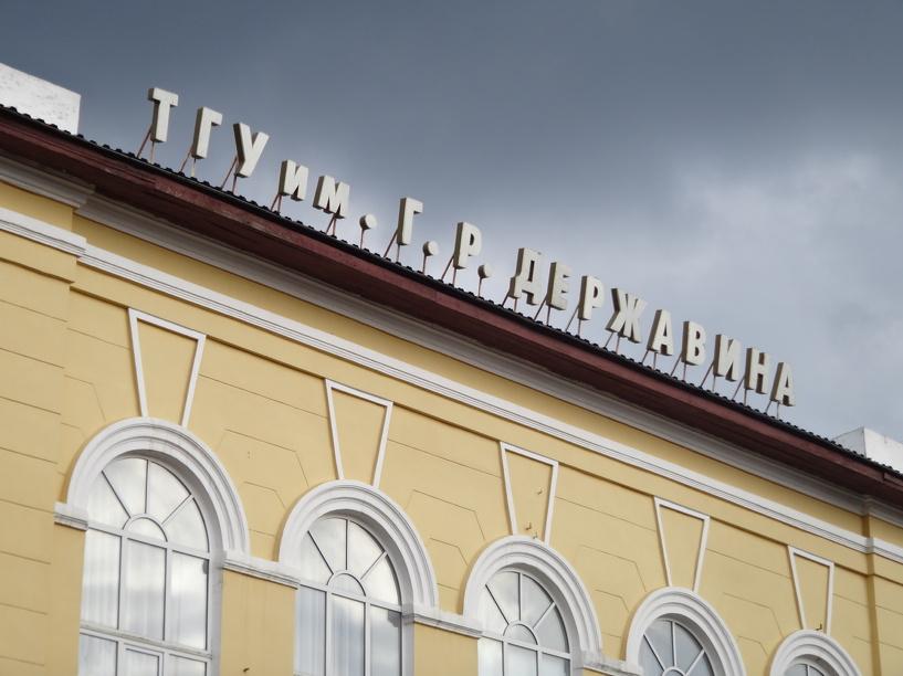 В ТГУ имени Г.Р. Державина пройдут Дни российско-немецкой культуры