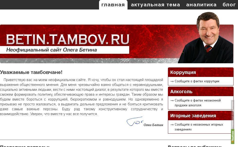 На неофициальный сайт губернатора в неделю обращаются 75 тамбовчан