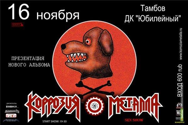 Тамбовские девушки примут участие в шоу «Коррозии металла»