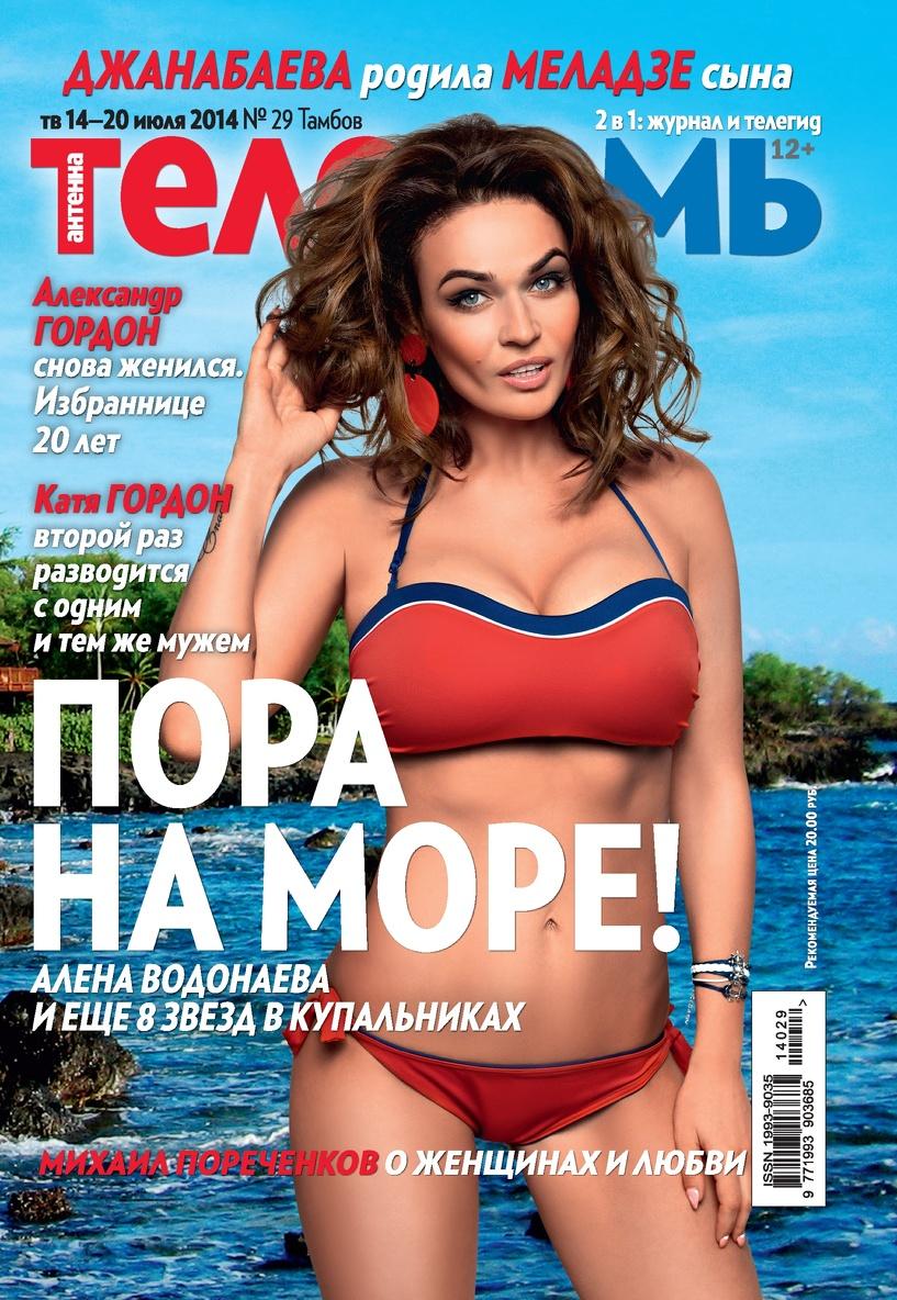Свежий номер журнала Телесемь в продаже уже с 9 июля