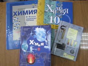 Тамбовчанки написали школьный учебник по химии