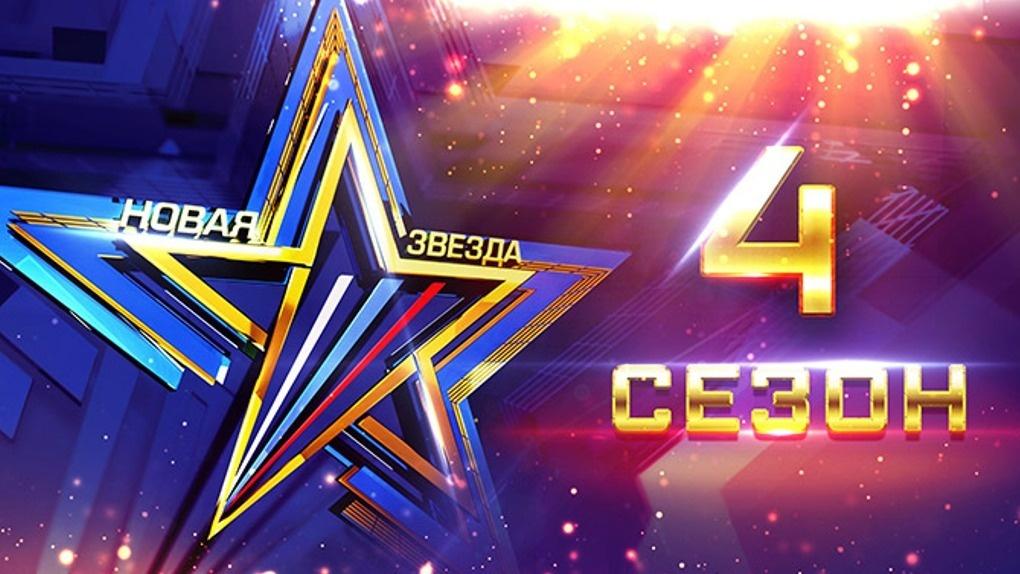 Тамбовчанка участвует в вокальном проекте «Новая звезда»