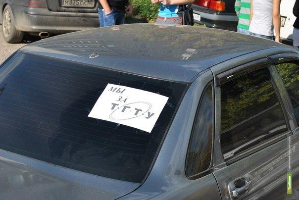Тихмовцы собираются высказать недовольство объединением вузов автопробегом