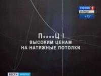 Рекламному ролику иркутской фирмы пришел «пипец»