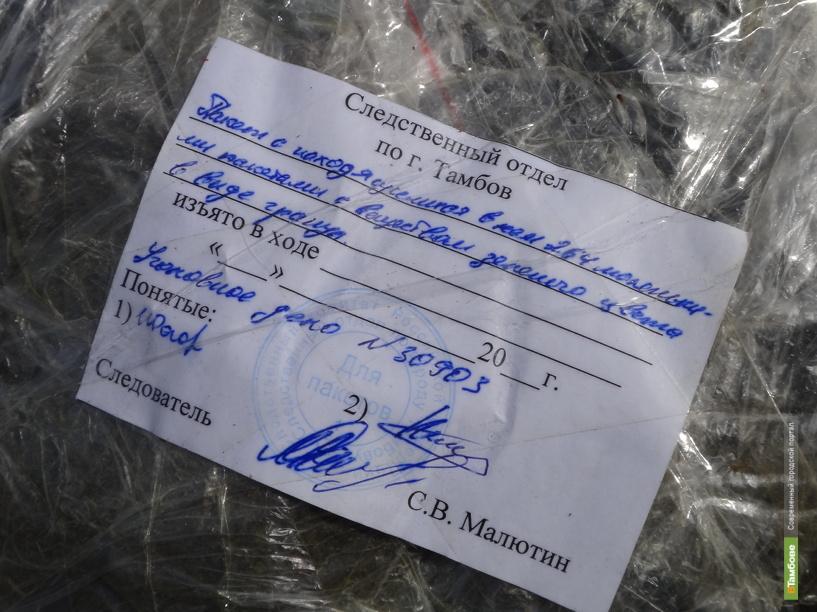 Тамбовские полицейские перекрыли канал поставки наркотиков
