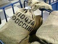«Почта России» поплатилась за свою медлительность