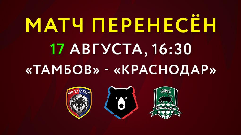 Матч «Тамбов»-«Краснодар» перенесли в очередной раз