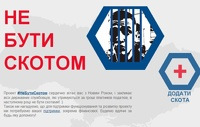 Украинцы создали сайт о продажных чиновниках