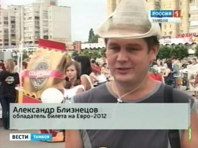 Тамбовчанин выиграл билет на финал Евро-2012
