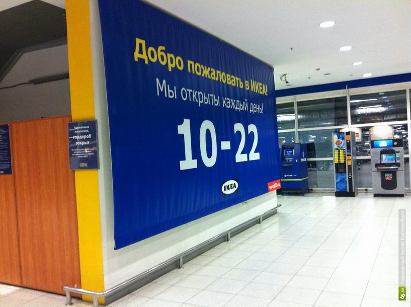 IKEA приостановила продажу кухонной мебели и бытовой техники по всей России