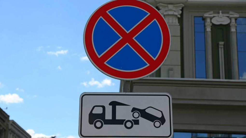 Стоянка запрещена! 20 апреля будут действовать дополнительные ограничения на парковку