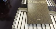 Библиотекам Тамбова подарят 24-томник Вернадского