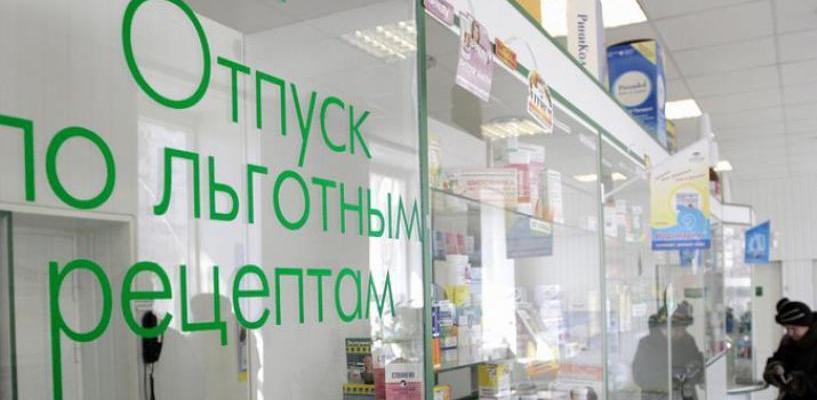 Более 250 млн рублей правительство выделило на льготные лекарства в регионе