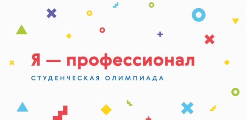 Заканчивается срок подачи заявок на студенческую олимпиаду «Я – профессионал»