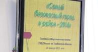 Жердевку и Пичаевский район признали самыми безопасными в регионе