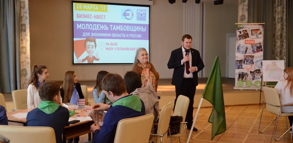 Молодёжь Тамбовщины — для экономики области и России