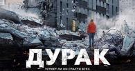Тамбовчане смогут пообщаться с режиссёром нашумевшего фильма «Дурак»