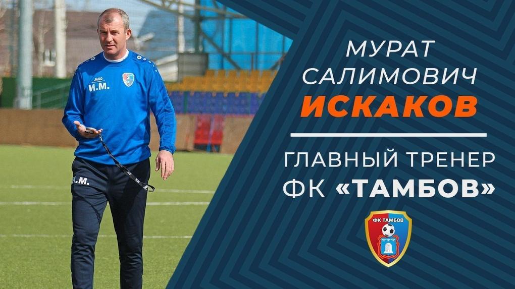 Известно, кто стал новым главным тренером ФК «Тамбов»