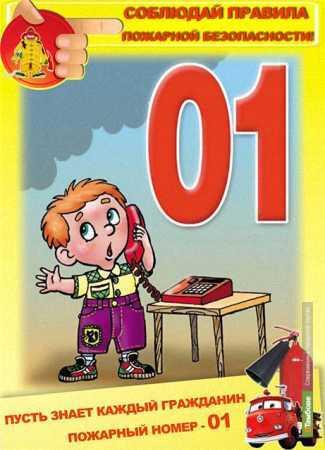 Маленькие тамбовчане на один день станут пожарными