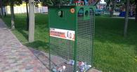 Теперь есть куда выбросить пустые пластиковые бутылки: на улицах Тамбова установили специальные контейнеры