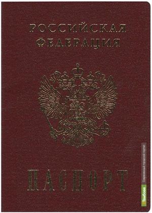 Российские студенты смогут заменить свои паспорта прямо в вузах