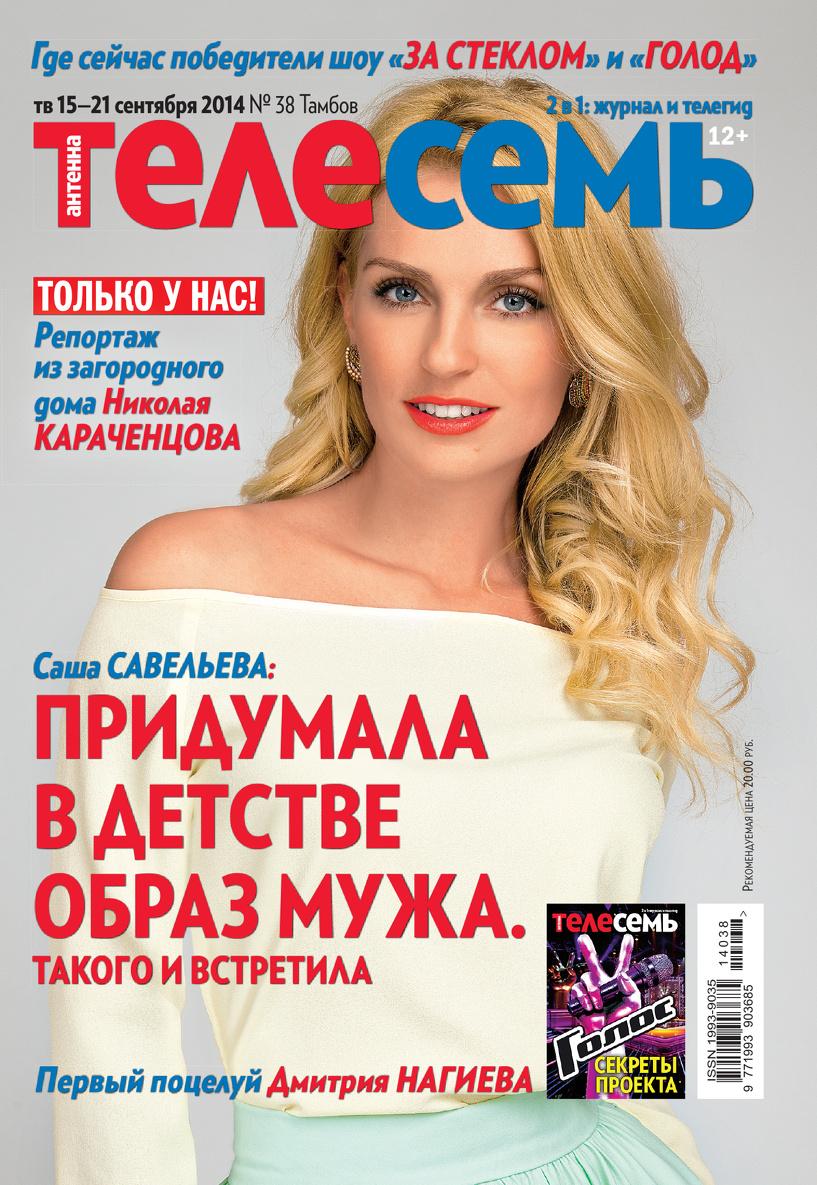 Свежий номер журнала Телесемь в продаже уже с 10 сентября
