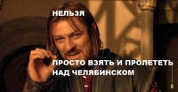 Челябинский метеорит вошел в мировой топ мемов