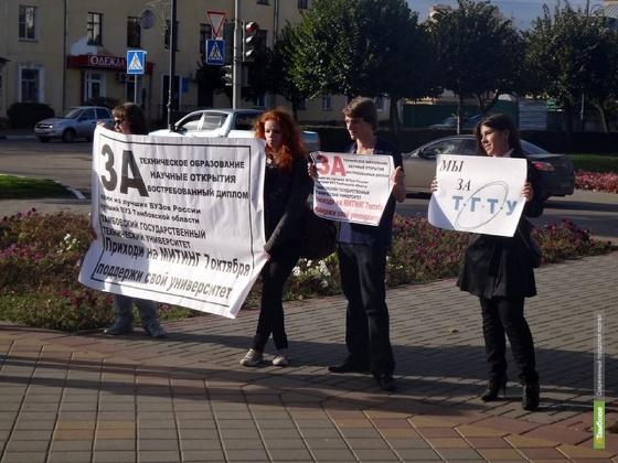 Противники объединения ТГУ и ТГТУ выйдут на митинг