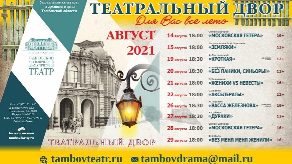 До конца августа тамбовчан порадует «Театральный двор»