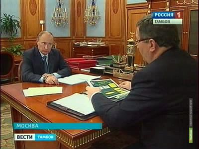 Тамбовский губернатор встретился с Владимиром Путиным