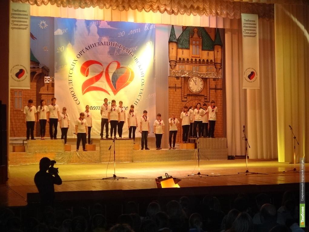 Тамбовский Союз детских организаций отметил юбилей