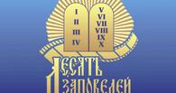 На выходных в Мичуринске стартует фестиваль «10 заповедей»