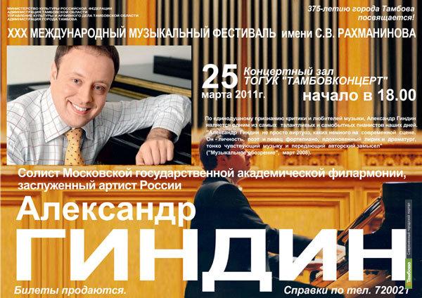 Перед тамбовскими меломанами выступит пианист Александр Гиндин