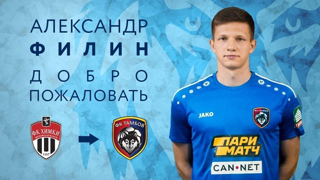 В ФК «Тамбов» перешел Александр Филин из «Химок»