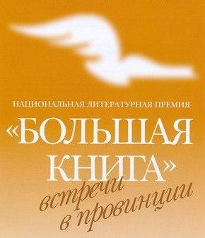 В Тамбов приедут лауреаты национальной литпремии