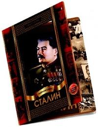 Школьные тетради с портретом Сталина начали продавать в Москве