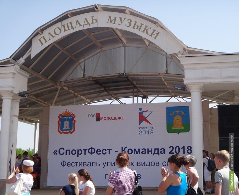 Набережная Тамбова собрала экстремалов со всей России