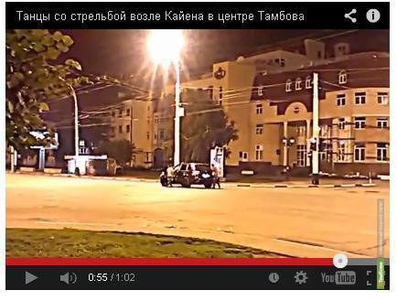 Танцевавшему лезгинку в центре Тамбова парню назначили наказание