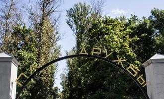 Парк «Дружба»: «плюсы» и «минусы» лыжного стадиона с точки зрения горожан
