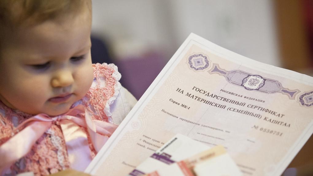 Рожайте на здоровье: действие маткапитала в Тамбовской области продолжится