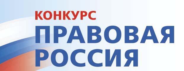Продолжается регистрация участников IX Всероссийского профессионального конкурса «Правовая Россия»